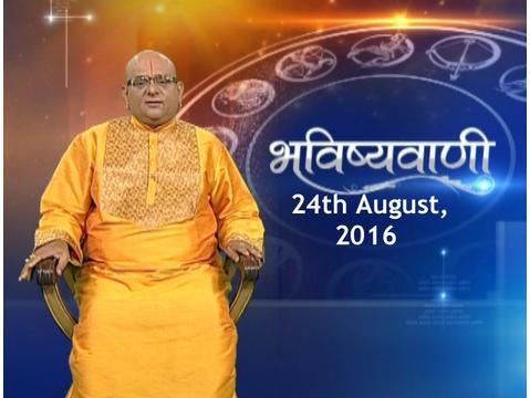 Bhavishyavani | 24th August, 2016