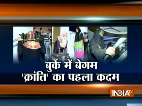MP: Muslim women workout in Hijab at a gym in Bhopal