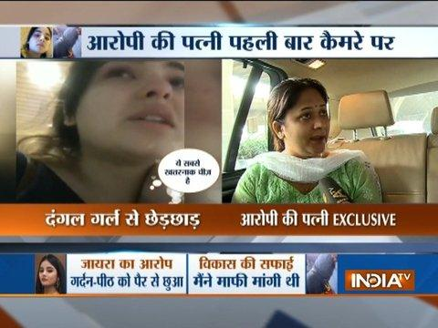 Zaira Wasim Molestation Case: Accused wife rejects molestation charges on her husband