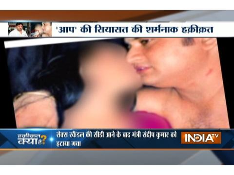 Haqiqat Kya Hai: The truth behind how Sandeep Kumar allegedly caught on sex tape