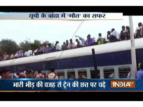 Amavasya 2016: People travels on the roof of train in UP