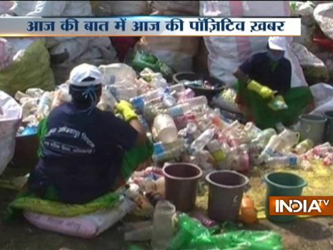 Aaj ki baat Good News: Chhattisgarh's Ambikapur to becomes 1st dump free city