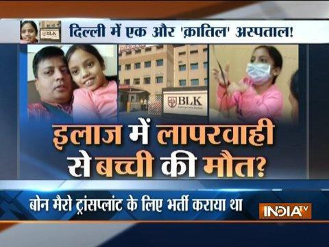9-year-old child dies in a known hospital in Delhi, family alleges negligence in treatment