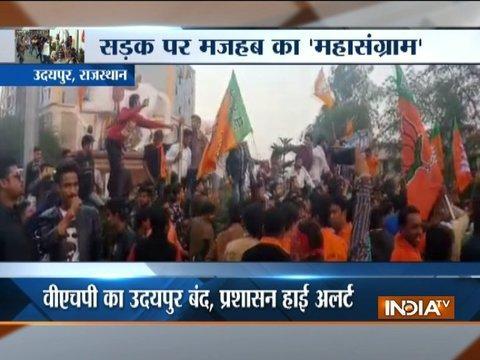 लव जिहाद मामला: उदयपुर में धारा 144 लागू, इंटरनेट सेवाएं बंद