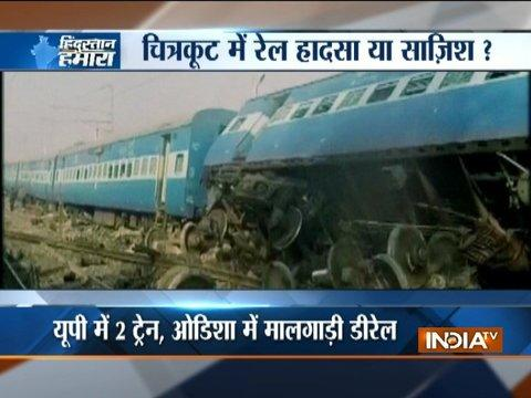 Train derailed near Manikpur Railway Station in Uttar Pradesh : 3 dead, 9 injured