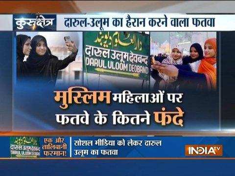Kurukshetra: Darul Uloom Deoband bans Muslims from sharing photos on social media
