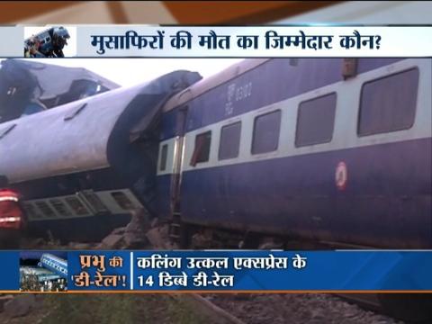 Utkal Express derailment: 23 dead, 90 injured in accident; initial probe indicates human error