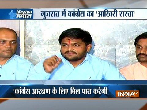 Gujarat elections 2017: Hardik Patel announces support for Congress