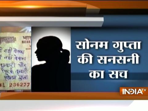 Yakeen Nahi Hota: A Mystery Woman Named 'Sonam Gupta' Trends On Social Media