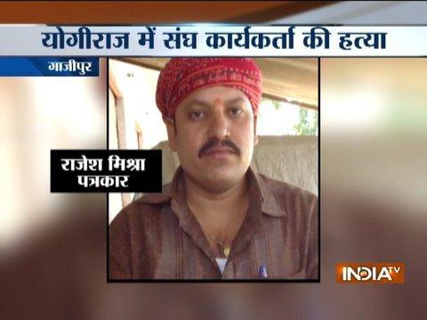 UP: Protest errupts after RSS worker shot dead in Ghazipur