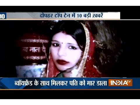 10 News in 10 Minutes | 27th July, 2016