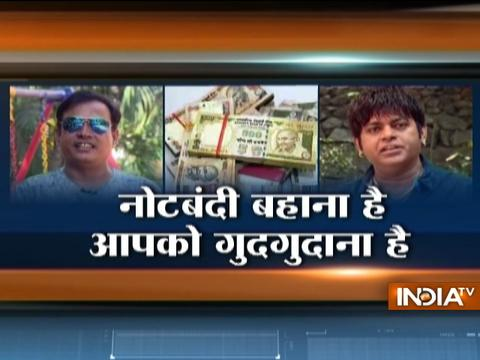 Ahsaan Qureshi, Sunil Pal and others will make you go ROFL over situation of note ban