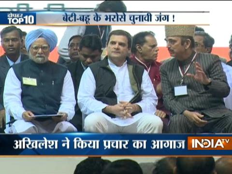 10 News in 10 Minutes | 24th January, 2017