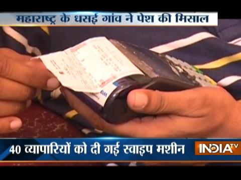 This is village of Maharashtra becomes the firest cashless village of India