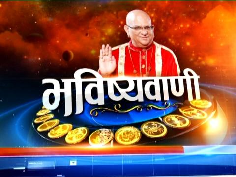 Bhavishyavani: Daily Horoscope | 17th August, 2017