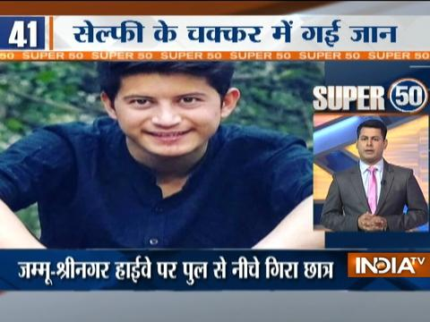 Super 50 : NonStop News | 26th March, 2017