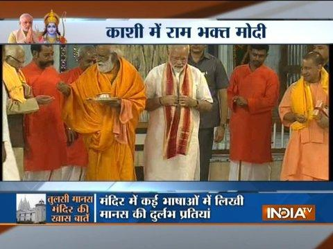 PM Modi, Governor Ram Naik and CM Adityanath visits Tulsi Manas Mandir in Varanasi