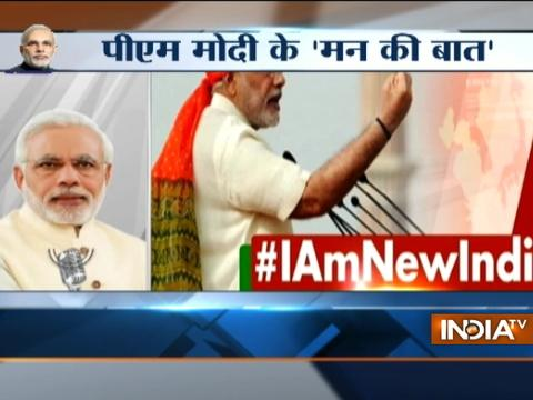 PM Modi shares his thought through Mann Ki Baat, talks about GST and other issues