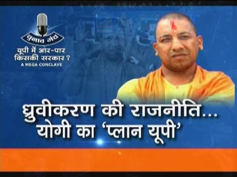 Yogi Adityanath outlines agenda for UP polls at Chunav Manch 2017