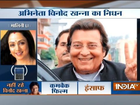 Hema Malini's reaction on veteran actor Vinod Khanna Death