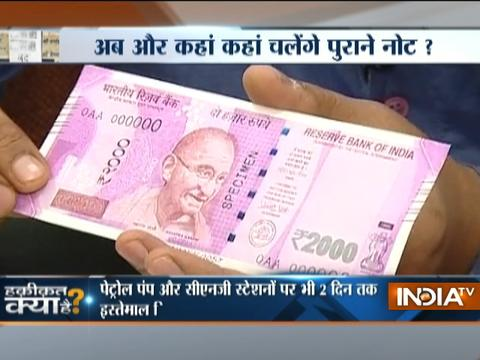 Haqiqat Kya Hai: The truth behind problems faced by people after Rs 500 and Rs 1000 currency ban