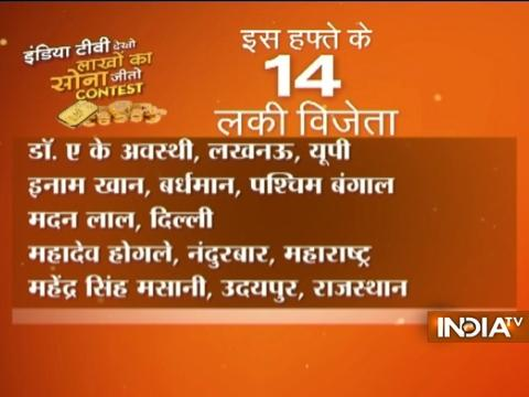 IndiaTV Contest: Watch Today's Lucky Winner of 'Gold Winner Contest | 25th April, 2017