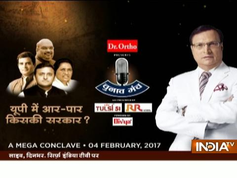 Chunav Manch: India TV's Mega Conclave on UP Polls 2017 to be held on 4th Feb