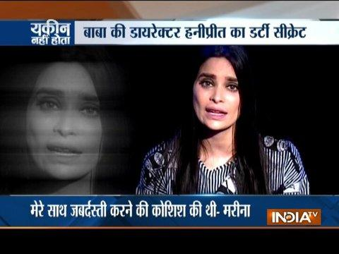 Yakeen Nahi Hota: India TV report over Ram Rahim casting couch