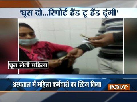 UP: Woman staff of government hospital caught taking bribe on camera from patient's family