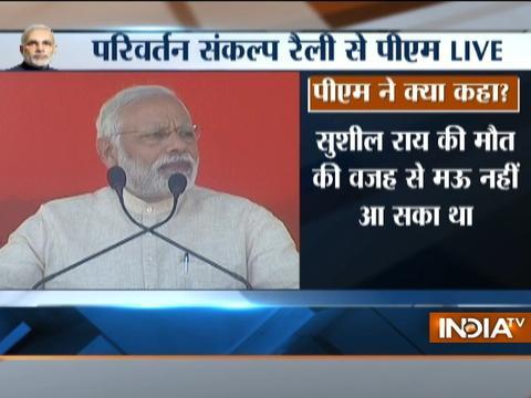 Uttar Pradesh Elections 2017: PM Modi to address public rally in Mau