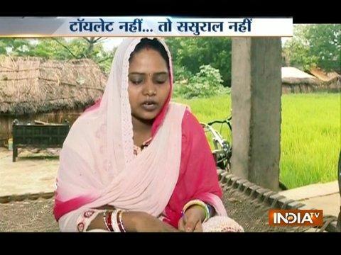 Aaj Ki Baat Good News: Absence of toilet, woman leaves her in-laws house in Deoria