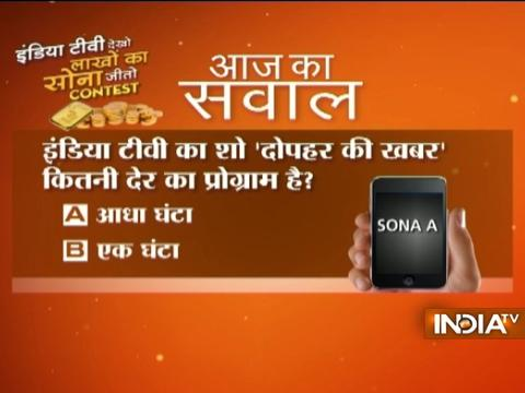IndiaTV Contest Season 2: Answer Today's Question to Win Gold | 23rd April, 2017