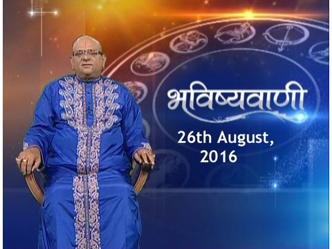 Bhavishyavani | 26th August, 2016