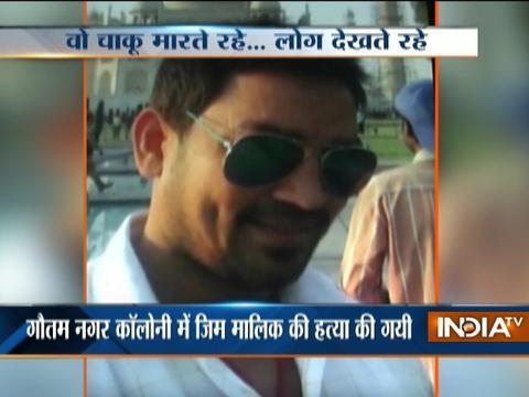 Gym owner stabbed to death in Gautam Nagar area of Delhi