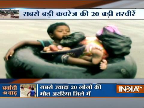 बिहार में बाढ़ का प्रचंड: बाढ़ की स्थिति में कोई सुधार नहीं।