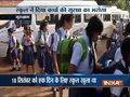 Pradyuman Murder Case: 17 दिन बाद खुला Ryan School