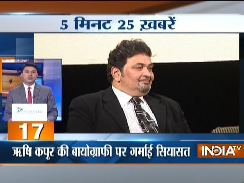 5 minute 25 khabrein | 17th January, 2017