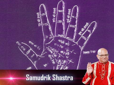 Know people according to samudrik shastra   17 November, 2017