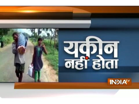 Yakeen Nahi Hota: The story of tribal man carries dead wife's body on his