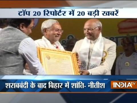 Top 20 Reporter | 28th March, 2017 ( Part 3 ) - India TV