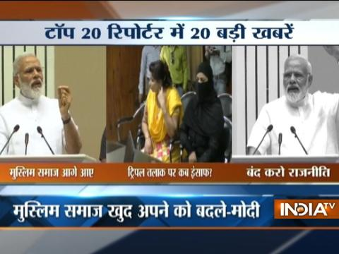 Top 20 Reporter | 29th April, 2017 ( Part 1 ) - India TV