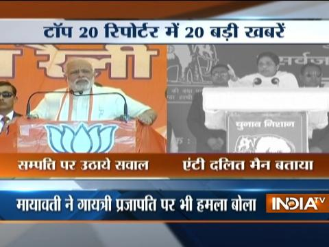 Top 20 Reporter | 20th February, 2017 ( Part 2 ) - India TV