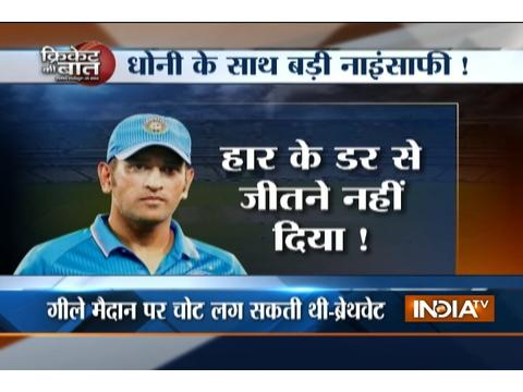 Cricket Ki Baat: Dhoni, Brathwaite differ on playing conditions
