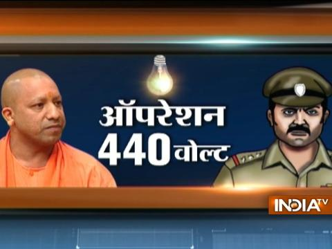 Haqiqat Kya Hai: Watch operation 440 Volt to curb power theft at police station in UP