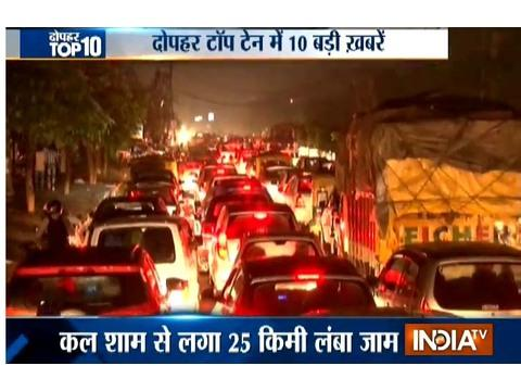 10 News in 10 Minutes | 30th July, 2016