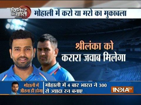 India to take on Sri Lanka in the 2nd ODI at Mohali