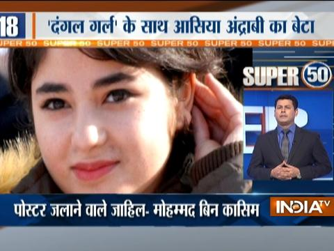 Super 50 | 22nd January, 2017