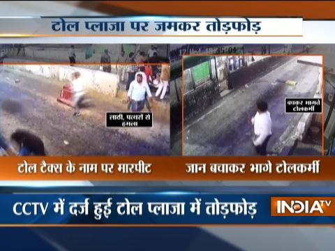 CCTV: Toll Plaza employees beaten up by mob in Firozabad