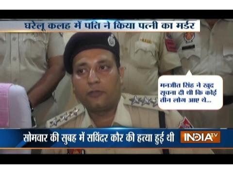 Husband murders wife over domestic violence in Ludhiana