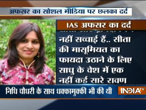 17 including Former MLA held for misbehaving with IAS officer Nidhi Chaudhary